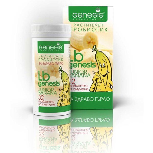 Пробиотик растителен Банан 32 таблетки